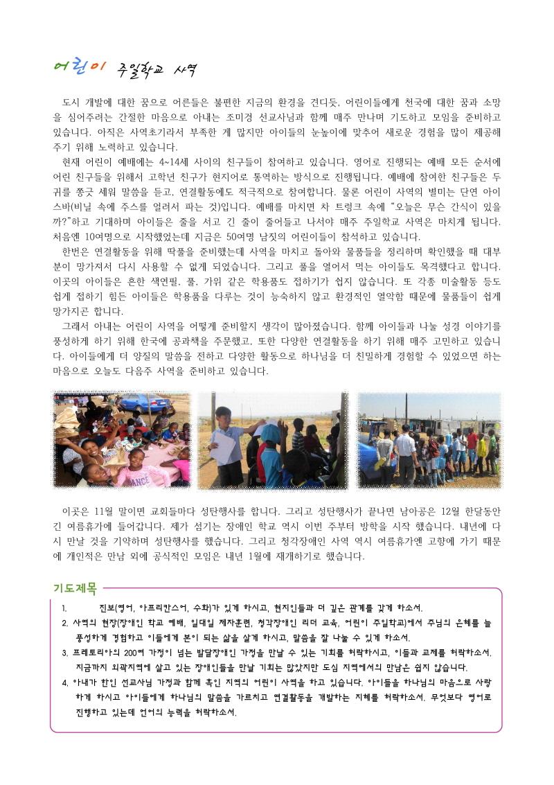 11월 기도편지_Page_2.jpg